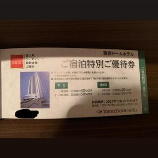 ヨミウリジャイアンツ(読売ジャイアンツ)のシーズンシート 優待券 東京ドームホテル(宿泊券)