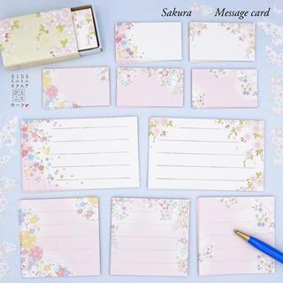 桜♪桜♪桜♪3種類のサイズが便利なメッセージカード。No.42(カード/レター/ラッピング)