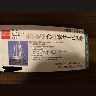 ヨミウリジャイアンツ(読売ジャイアンツ)のシーズンシート 優待券 ボトルワイン1本サービス(その他)