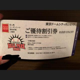 ヨミウリジャイアンツ(読売ジャイアンツ)のシーズンシート 優待券 東京ドームシティ内ショップ割引券(その他)