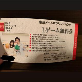ヨミウリジャイアンツ(読売ジャイアンツ)の東京ドームボウリングセンター 1ゲーム無料券 シーズンシート優待券(ボウリング場)