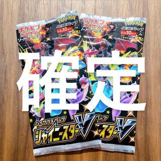 ポケモン(ポケモン)の新品未開封 ポケカ シャイニースターv SSR 確定 2パック ポケモンカード (Box/デッキ/パック)