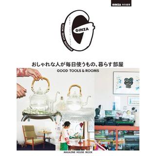 マガジンハウス - GINZA特別編集ムック 保存版2冊