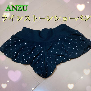 アンズ(ANZU)のANZU ラインストーンショーパン(ショートパンツ)