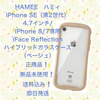 ハイミー(HIMMY)のHamee iFacハイブリッドガラスケース BE〔iPhone 8/7用〕(iPhoneケース)