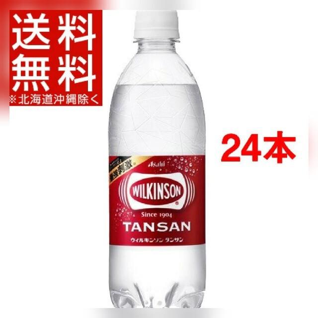 アサヒ(アサヒ)の新品送料無料 ウィルキンソン タンサン(500ml*24本入) 食品/飲料/酒の飲料(ソフトドリンク)の商品写真
