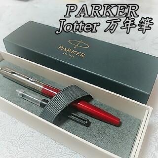 パーカー(Parker)の【専用箱付き】PARKER Jotter 万年筆 コンバーター レッドCT(ペン/マーカー)