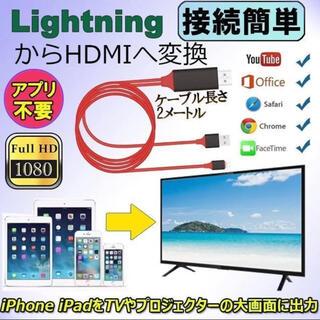 iPhone iPad 変換HDMIケーブル 設定不要 YouTube(映像用ケーブル)
