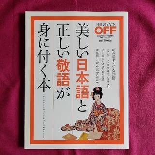 ニッケイビーピー(日経BP)の美しい日本語と正しい敬語が身に付く本(その他)