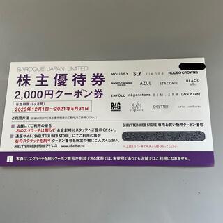 アズールバイマウジー(AZUL by moussy)のバロックジャパンリミテッド 株主優待(ショッピング)