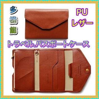 パスポートケース ブラウン トラベル 旅行 パスポートカバー 合皮 PUレザー(旅行用品)