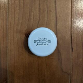 シセイドウ(SHISEIDO (資生堂))の資生堂 スポッツカバー ファンデーション ベースカラー H100 20g(コンシーラー)