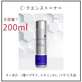 【addtobag様専用】(化粧水/ローション)