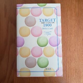 Target - 英単語ターゲット1900 レアデザイン