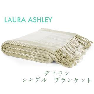 ローラアシュレイ(LAURA ASHLEY)のディラン/ヘッジロー スローブランケット シングル(毛布)