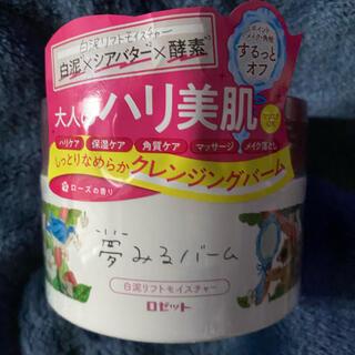 ロゼット(Rosette)のロゼット 夢みるバーム 白泥リフトモイスチャー ローズの香り(クレンジング/メイク落とし)