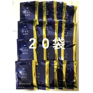 エイージーエフ(AGF)のAGF ちょっと贅沢な珈琲店 スペシャルブレンド(20袋)(コーヒー)