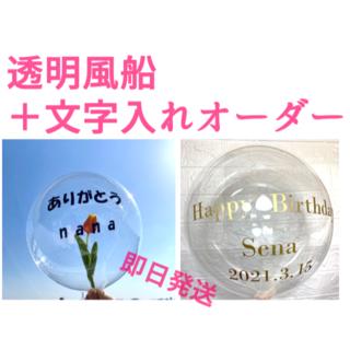 即日発送 文字入れ+風船 クリアバルーン 透明風船(その他)