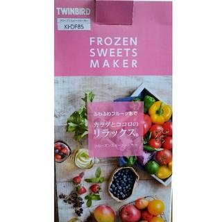 ツインバード(TWINBIRD)のかき氷機 FROZEN SWEETSMAKER(調理道具/製菓道具)
