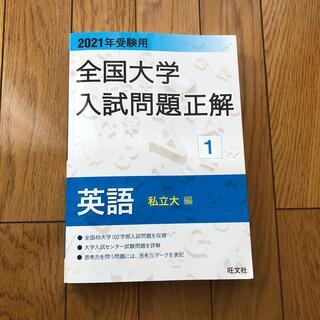 オウブンシャ(旺文社)の全国大学入試問題正解 英語(私立大編) 2021年受験用(語学/参考書)