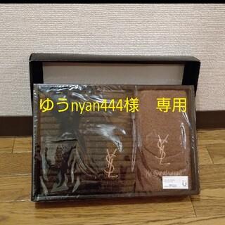 イヴサンローランボーテ(Yves Saint Laurent Beaute)のゆうnyan444様専用 イヴ・サンローラン タオルセット 茶色(タオル/バス用品)