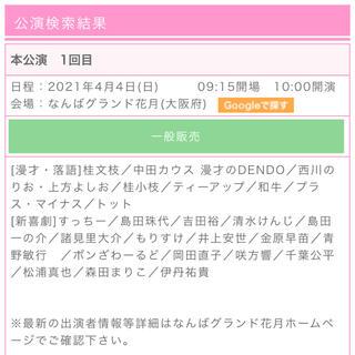 なんばグランド花月 4/4 本公演 10:00(お笑い)