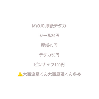 ジャニーズ(Johnny's)の厚紙 デタカ MYOJO(アイドルグッズ)