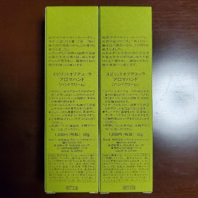 AYURA(アユーラ)のアユーラハンドクリーム 新品 2個セット コスメ/美容のボディケア(ハンドクリーム)の商品写真