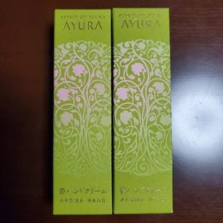 アユーラ(AYURA)のアユーラハンドクリーム 新品 2個セット(ハンドクリーム)