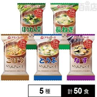 アサヒ - アマノフーズいつものお味噌汁5種×10食