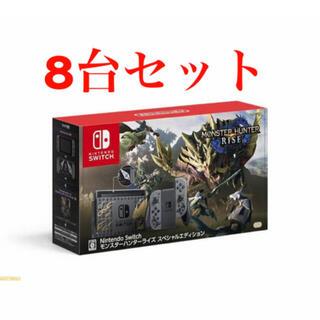 ニンテンドースイッチ(Nintendo Switch)の任天堂 Switch モンスターハンターライズ スペシャルエディション 8台(家庭用ゲーム機本体)