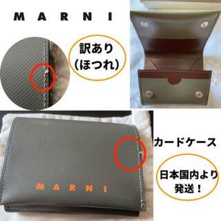 マルニ(Marni)の【ミニマル!】MARNI スナップ留め PVCウォレット カードケース(折り財布)
