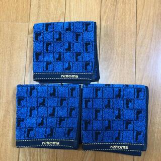 レノマ(RENOMA)のレノマ タオルハンカチ ブルー 3枚(ハンカチ/ポケットチーフ)
