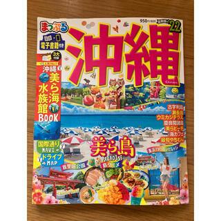 旺文社 - まっぷる 沖縄 22