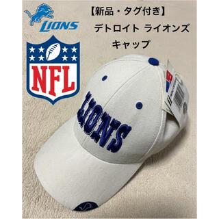 NFL アメフト デトロイト ライオンズ キャップ 帽子(アメリカンフットボール)