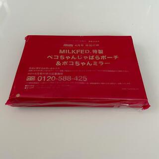 ミルクフェド(MILKFED.)のミニ mini 4月号 付録  MILKFED.(ポーチ)