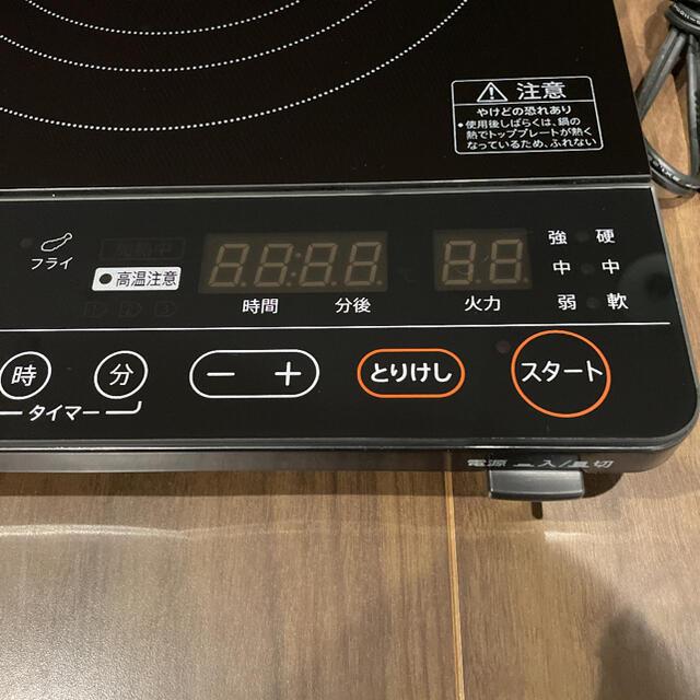 Amway(アムウェイ)のアムウェイ インダクション 電磁調理器 限定カラー ブラック 2019年製 スマホ/家電/カメラの調理家電(調理機器)の商品写真