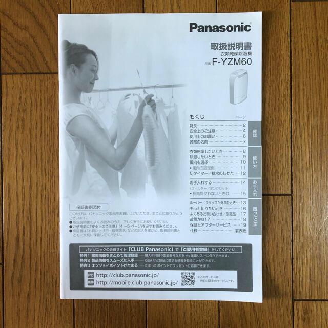 Panasonic(パナソニック)のパナソニック 衣類乾燥除湿機 F-YZM60-W 17年製  スマホ/家電/カメラの生活家電(衣類乾燥機)の商品写真
