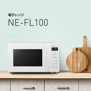 Panasonic - 【新品未開封】Panasonic NE-FL100-W 電子レンジ