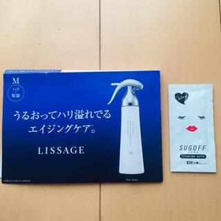 リサージ(LISSAGE)のLISSAGE サンプル(サンプル/トライアルキット)