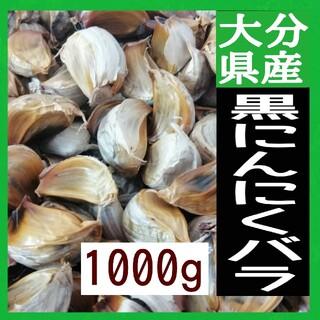 自家製 熟成 黒にんにくバラ■黒ニンニク【1Kg】4/19発送(野菜)