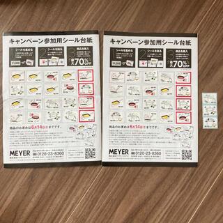 マイヤー(MEYER)の【専用】マイヤージャパン キャンペーンシール 43枚(ショッピング)