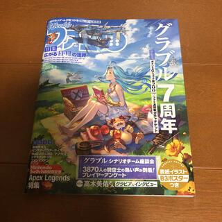 Nintendo Switch - ☆美品☆ファミ通 3/25.4/1 合併号 グラブル 7周年特集 ポスター、付録