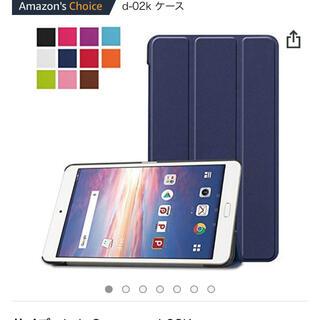 エヌティティドコモ(NTTdocomo)のd-02k タブレットケース(モバイルケース/カバー)