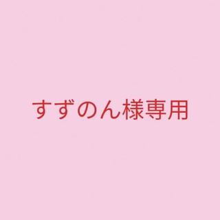 【すずのん様専用 4月1日まで】(フェイスクリーム)