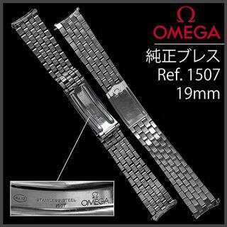 オメガ(OMEGA)の(610.5) オメガ 純正 ブレス Ω 19mm Ref. 1507(金属ベルト)