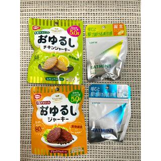 新品未開封品 お菓子4袋セット イートミントおゆるしジャーキー(菓子/デザート)