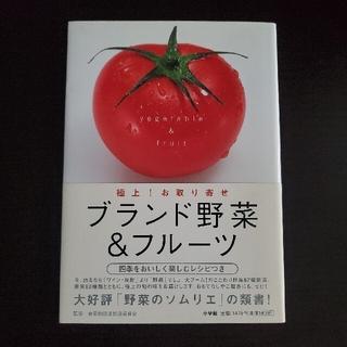 ショウガクカン(小学館)のブランド野菜&フル-ツ 極上!お取り寄せ 四季をおいしく楽しむレシピつき(料理/グルメ)
