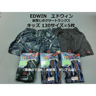 エドウィン(EDWIN)のEDWIN キッズ 130サイズ 5枚 前閉じ ボクサートランクス 綿100%(下着)