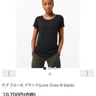 ルルレモン(lululemon)の新品ルルレモン ハワイ限定トップス Love Crew(ヨガ)